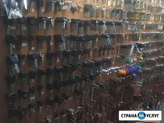 Изготовление Ключей Ялуторовск