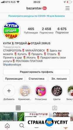 Размещение объявлений Михайловск