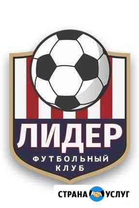 Футбольный Клуб Лидер для детей от 3-х до 9 лет Кировск