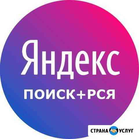 Настройка Яндекс Директ Челябинск