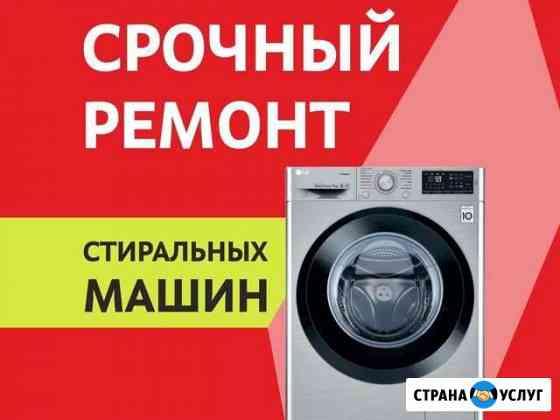 Срочный ремонт стиральных машин Элиста