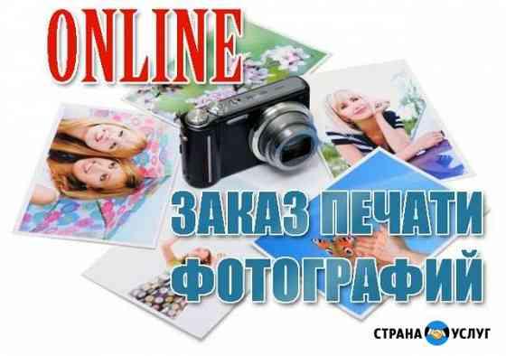 Печать фото Брянск