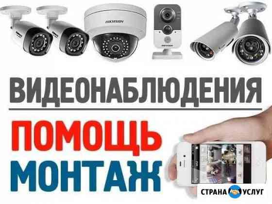 Видеонаблюдение монтаж ремонт Набережные Челны