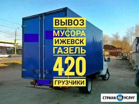 Вывоз Мусора Утилизация Мусора Ижевск