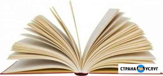 Верстка книг, газет, печатных изданий Смоленск