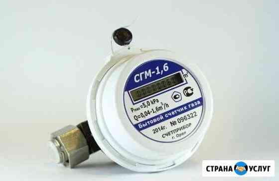 Установка и замена газовых счётчиков с пломбировко Саратов