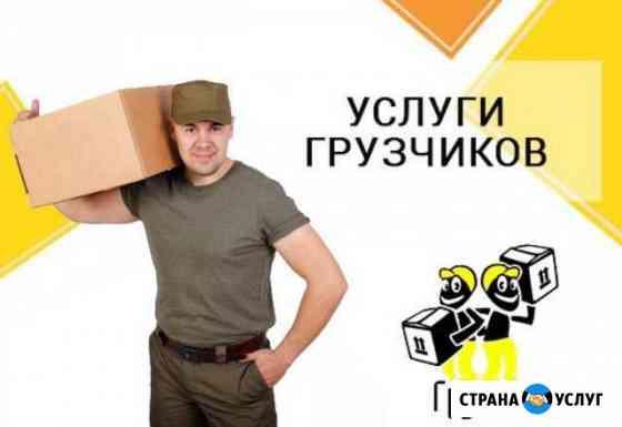 Грузчики (свои Газели) Горно-Алтайск