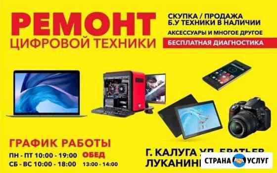 Ремонт компьютеров телефонов Калуга