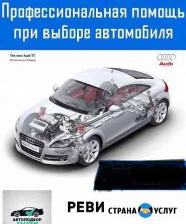 Проверка авто при покупке Нестеровская