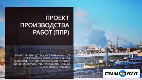 Разработка ппр (проект производства работ) Саранск