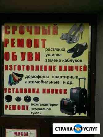 Ремонт обуви изготовление ключей.ремонт чемоданов Новосибирск