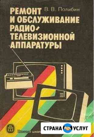Ремонт электронной техники Димитровград