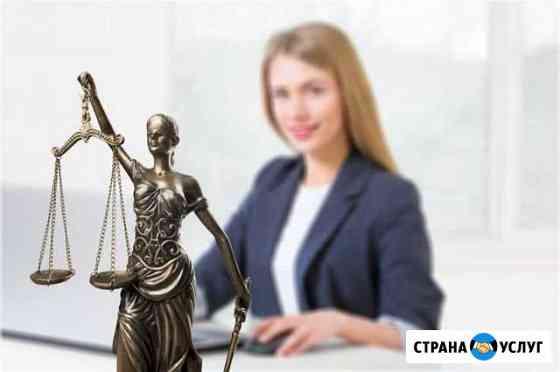 Юридические услуги Старый Оскол