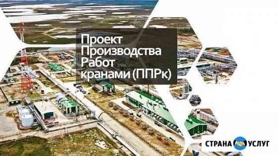 Разработка ппр (Проект производства работ) Сургут