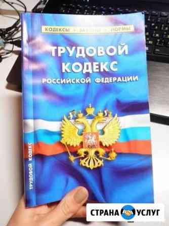 Кадровик для организаций и малого бизнеса Великий Новгород