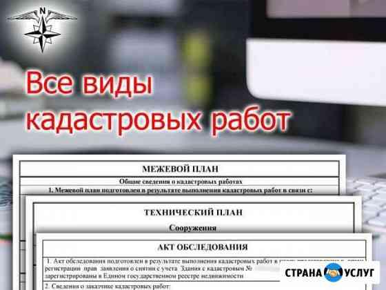 Межевание земельного участка, дачи, гаража Брянск