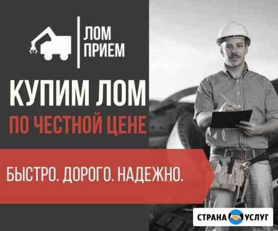 Покупка лома Северодвинск