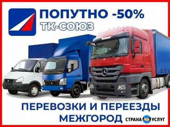 Грузоперевозки по России попутно межгород 0,1-20тн Якутск