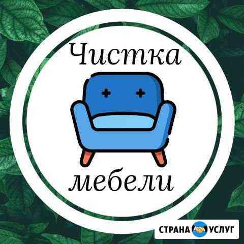 Чистка мягкой мебели Новочеркасск