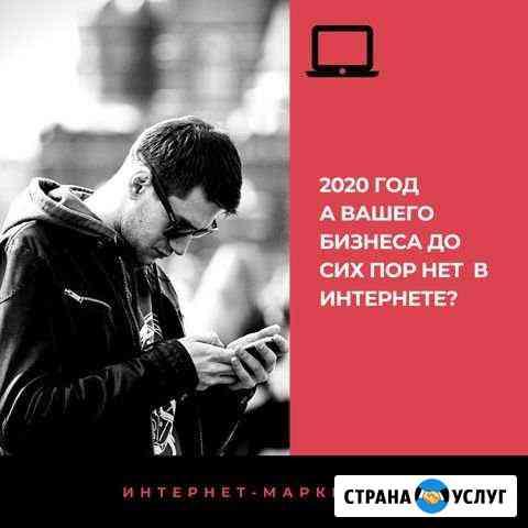 Интернет-Маркетолог Хабаровск