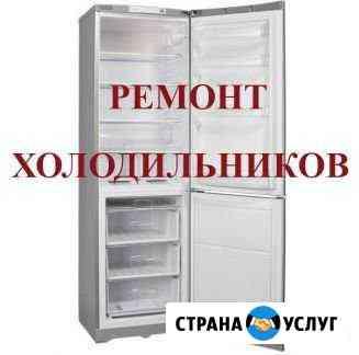 Ремонт холодильников на дому Тверь