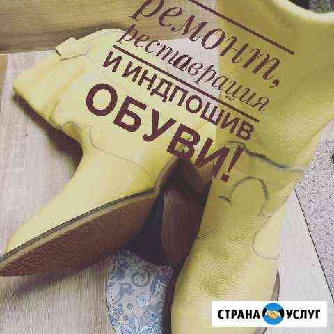 Профессиональный ремонт обуви. Инд.пошив обуви. Ре Красноярск