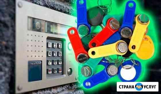 Ключи для домофона Ярославль