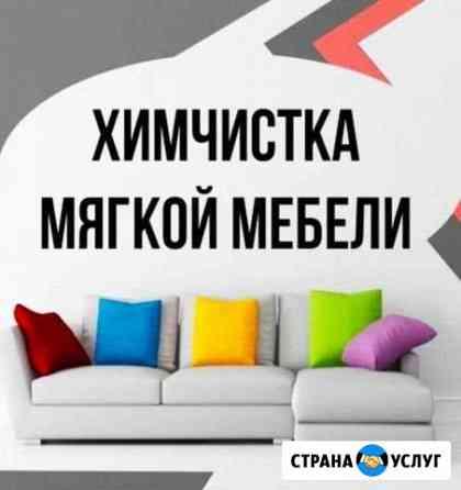 Профессиональная химчистка мягкой мебели, матрасов Белово