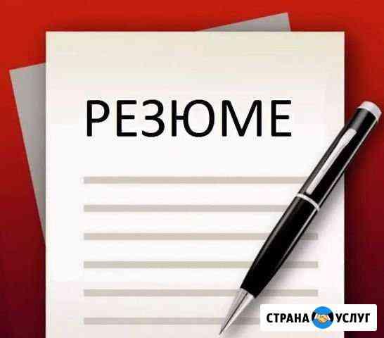 Составлю резюме Северодвинск