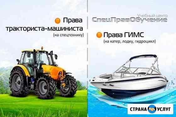 Права на спецтехнику и права гимс Киров