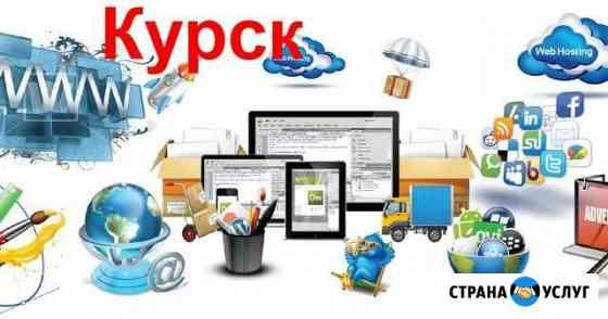 Создание сайтов, реклама Курск