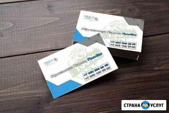 Дизайн визиток, листовок, баннеров Воронеж