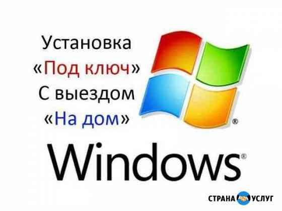 Установка Windows Балаково