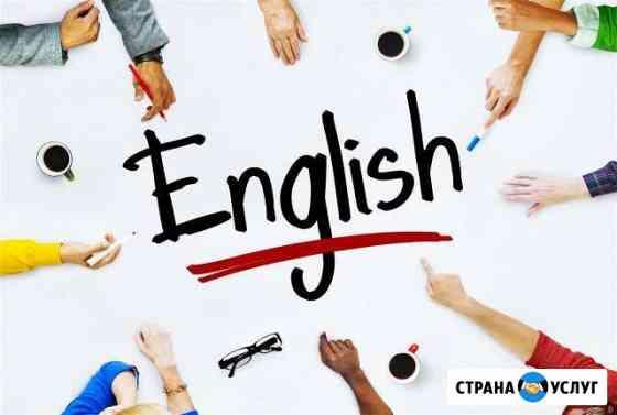 Репетитор по английскому языку Дятьково