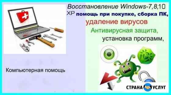 Компьютерная помощь/ ремонт пк и нб Волжский
