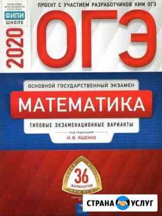 Репетитор по математике Ахтубинск