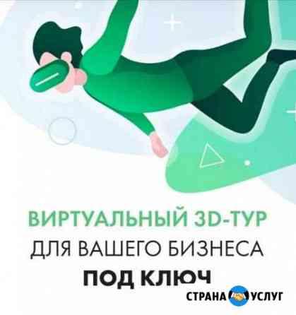Виртуальные туры и панорамы,3D съемка недвижимости Уфа