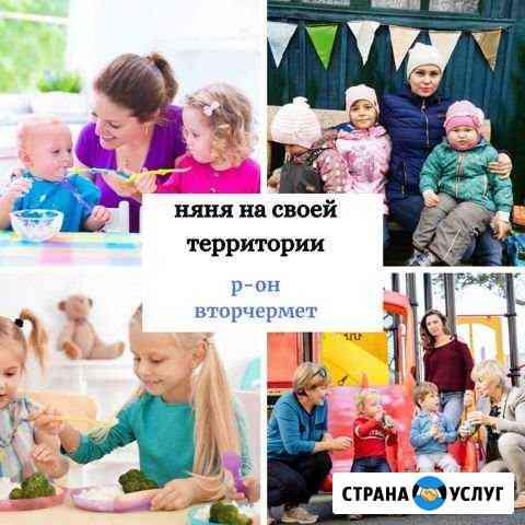 Няня на дому вторчермет Екатеринбург