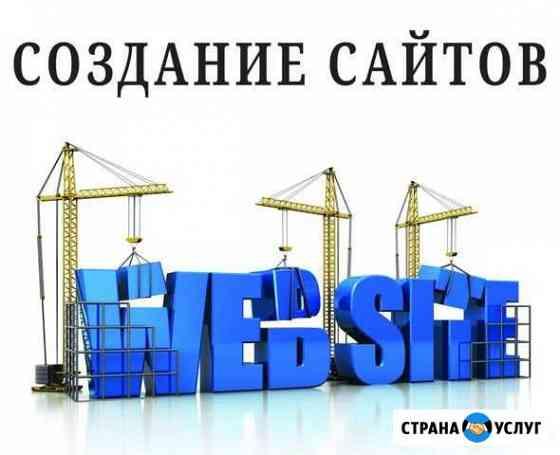 Создание сайта Калининград