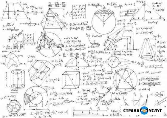 Репетитор по математике(7-11, егэ, огэ) Майкоп
