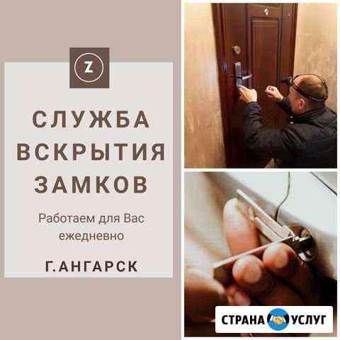 Вскрытие дверей/замков без повреждения в Ангарске Ангарск