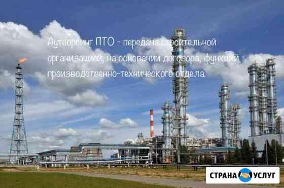 Разработка ппр (проект производства работ) Великий Новгород