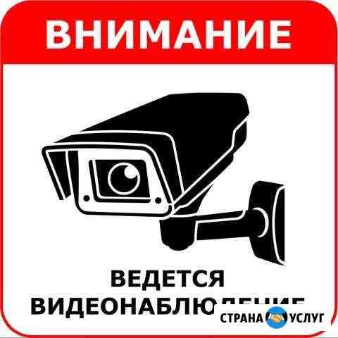 Видеонаблюдение установка, продажа, наличие Нефтекамск
