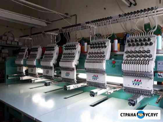 Вышивка машинная Шахты