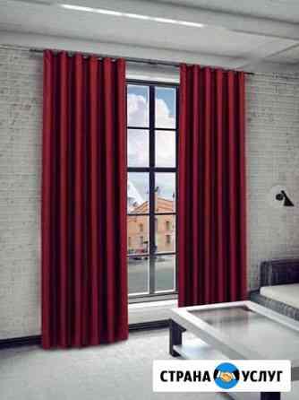Подшив штор. Ремонт одежды Самара