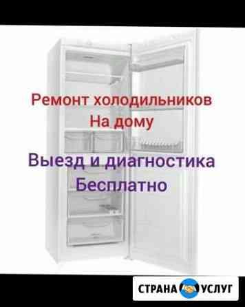 Ремонт холодильников Рузаевка