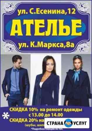 Ателье: Пошив и ремонт одежды из кожи, меха, ткани Нижний Новгород