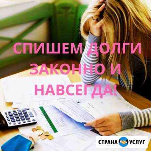 Списание долгов/Банкротство г. Прохладный Прохладный
