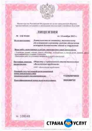 Прочистка вентиляции и дымоходов Вологда