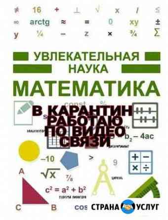 Репетиторство по математике и информатике Киров